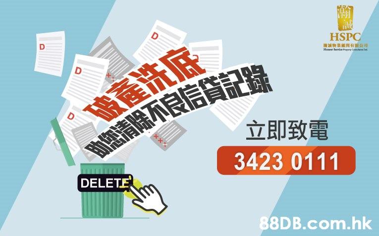 HSPC 議物業顧問有感公司 Hanest Service lad 清職小民后肯記錄 立即致電 3423 0111 DELETE .hk  Product,Font,Text,Graphic design,Design