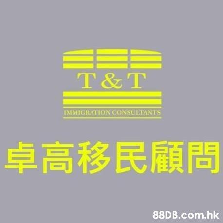 T&T IMMIGRATION CONSULTANTS 卓高移民 顧問 .hk  Text,Font,Yellow,Logo,Graphics