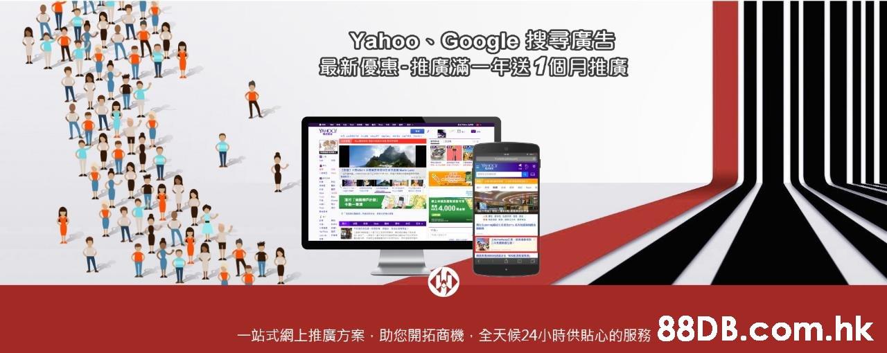 Yahoo • Google EE 最新優惠推廣滿一年送1個月推廣 YAEXON 4,000 .hk 一站式網上推廣方案,助您開拓商機,全天候24小時供貼心的 服務  Product,Text,Font,Electronics,Online advertising