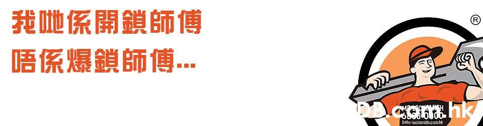 我哋係開鎖師傅 唔係爆鎖師傅.. 24hr-locksmith.com.hk  Text,Font,Line,Logo,