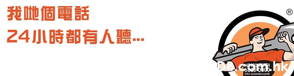 我哋個電話 24小時都有人聽.. 24hr-locksmith.com.hk  Text,Font,Logo,Line,Brand