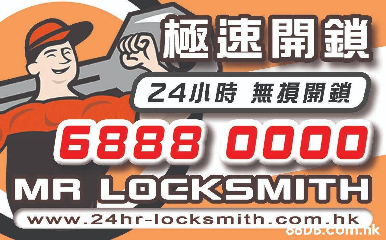 極速開鎖 24小時 無損開鎖 6888 0000 MR LOCKSMITH www.24hr-lock smith.c om.hk OODB.com.nk  Font,