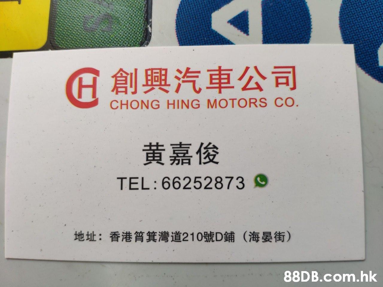 A創興汽車公司 CHỌNG HING MOTOR s co. 黄嘉俊 TEL:66252873 香港筲箕灣道210號D鋪(海晏街) 地址: .hk  Material property,Font,Label