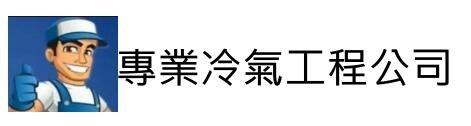 專業冷氣工程公司  Text,Font,Line,Logo,