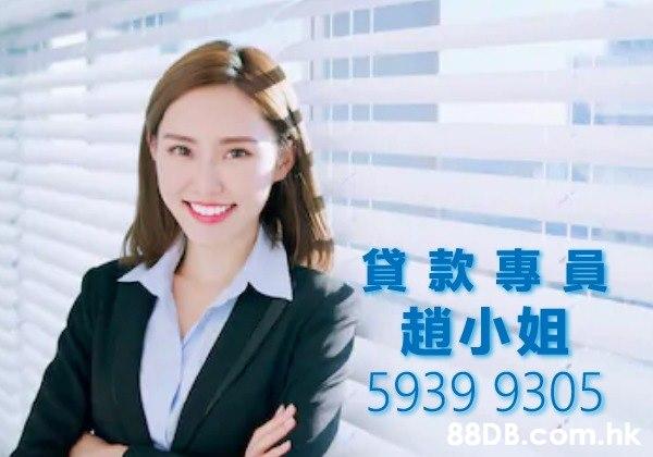 貸款專員 趙小姐 5939 9305 .hk  Job,Skin,White-collar worker,Businessperson,Recruiter