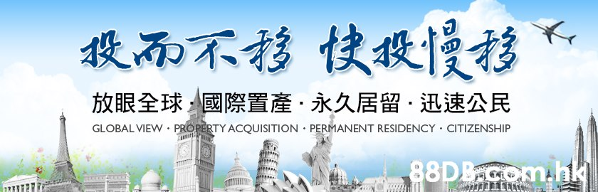 投而不形仗役慢移 放眼全球國際置產,永久居留,迅速公民 GLOBAL VIEW• PROPERTY ACQUISITION • PERMANENT RESIDENCY • CITIZENSHIP 88DB.Com.hk  Text,Font,Historic site,Architecture,