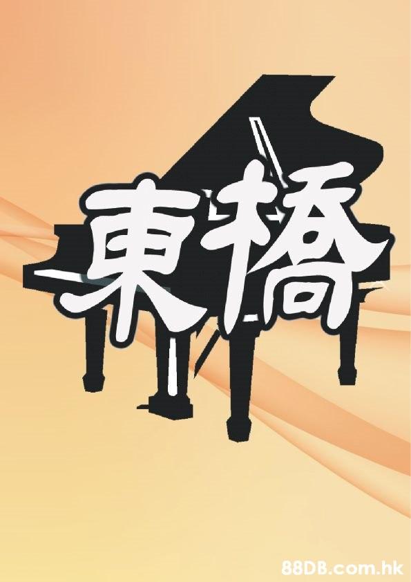 .hk  Illustration,Font,Art,Calligraphy,Graphic design