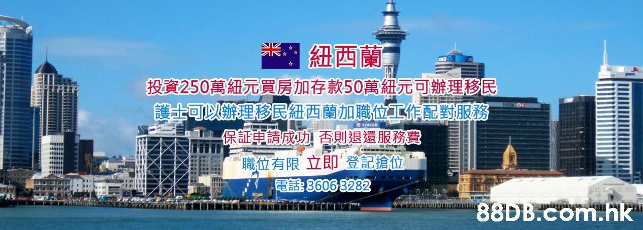 """紐西蘭 投資250萬紐元買房加存款50萬細元可辦理移民 護士可以辦理移民紐西蘭加職位工作配對服務 保証車請成功香則退還服務費 """"職位有限立即登記搶位 電話36068282 .hk  City,Vehicle,"""