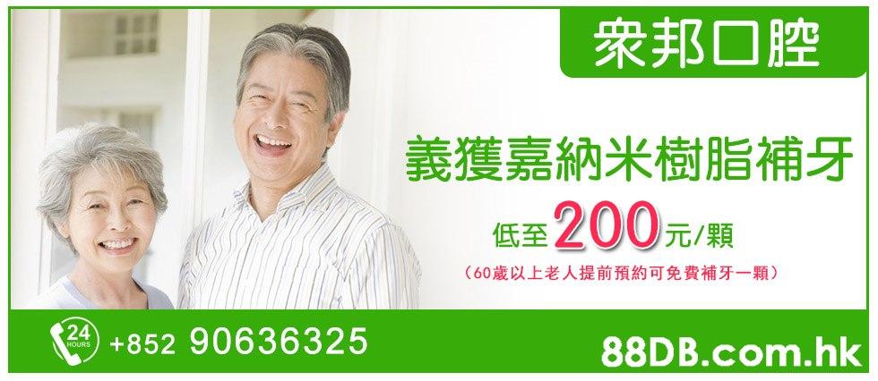 衆邦口腔 義獲嘉納米樹脂補牙 低至200元/ 顆 (60歲以上老人提前預約可免費補牙一顆) 24 +852 90636325 HOURS .hk  Product,Text,Chin,Font,