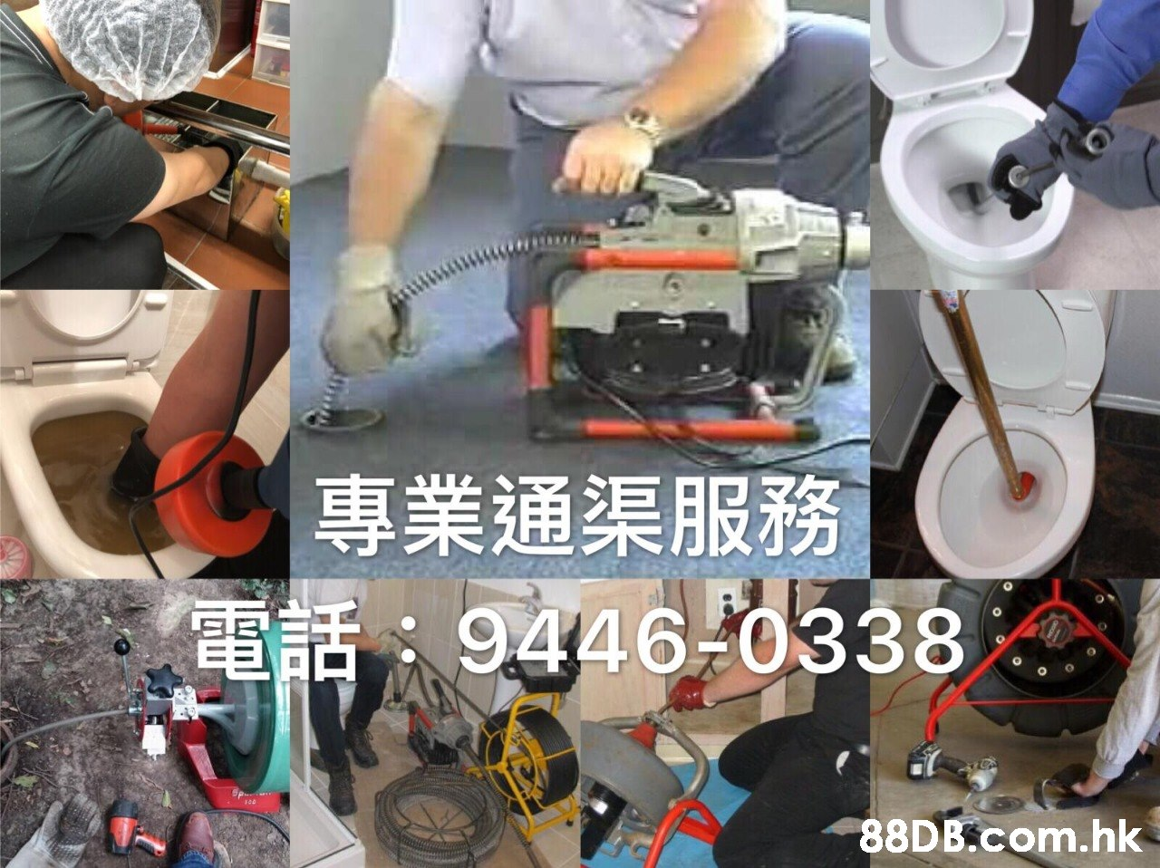 專業通渠服務 電話:9446-0338 Sp .hk  Machine,Leg,Cutting tool,Auto part,Circular saw
