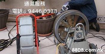 通渠服務 電話9446 0338 .hk  Auto part,Tire,Machine,Vehicle,