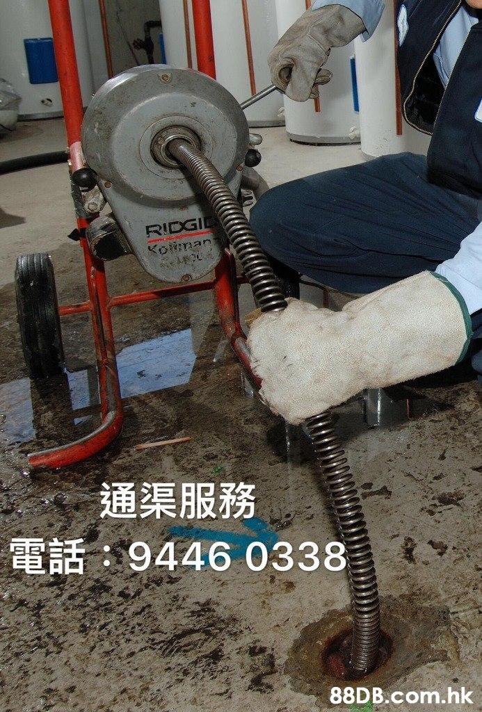 RIDGI Koiman 通渠服務 2 : 9446 0338 .hk  Drain cleaner,Pipe,Automotive tire,Auto part,Machine