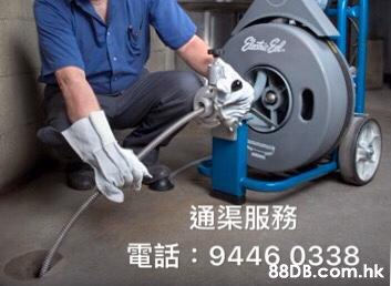 通渠服務 2S : 9446 0338 .hk  Circular saw,Machine,Abrasive saw,Drain cleaner,Concrete grinder