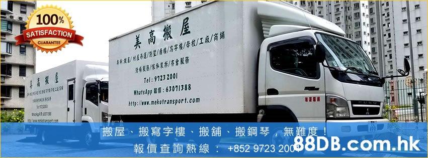 100% SATISFACTION 44:AE/ NISE/RE/E/$##/#R/I&/AM 4製/傢乐果拆/存會服務 GUARANTEE Tel: 9723 2001 WhatsApp價:63071388 http://.mekotransport.com nolgitr mtrseton 搬屋、搬寫字樓、搬舖、搬鋼琴,無難度 20038DB.com.hk 報價查詢熱線:+852 9723  Transport,Vehicle,Mode of transport,Font,Car