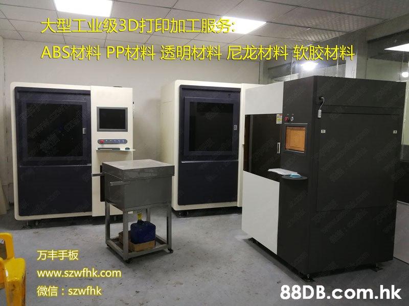 大型工业级3D打印加工服务: ABS材料 PP材料 透明材料尼龙材料软胶材料 SZW 万丰手板 www.szwfhk.com 微信:szwfhk .hk  Room,Building,Technology,Machine,Electronics