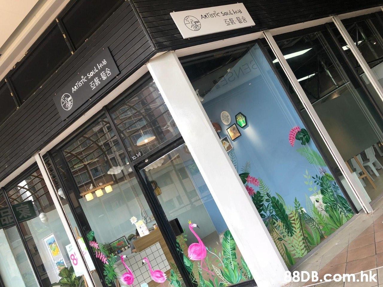 ARTISTIC SOUL HUB ARTISTIC SoUl HUB 亞蘇-藝合 10.1/F 38DB.com.hk OH  Building,Architecture,Glass,Real estate,Interior design