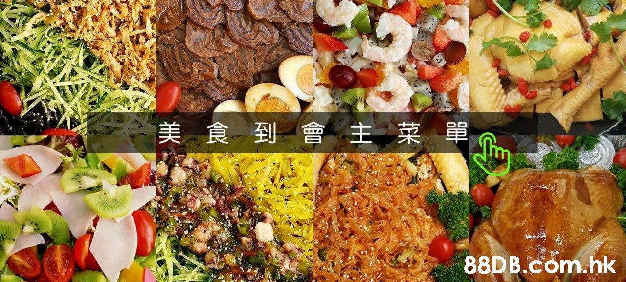 美食到會 主 菜 單 .hk  Dish,Food,Cuisine,Meal,Food group