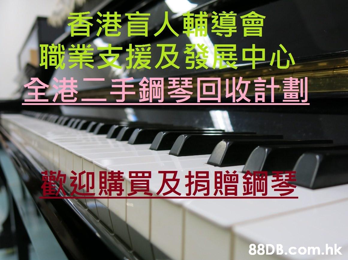 香港盲人輔導會 職業支援及發展中心 全港二手鋼琴回收計劃 歡迎購買及捐贈鋼琴 .hk  Electronic instrument,Piano,Font,Technology,