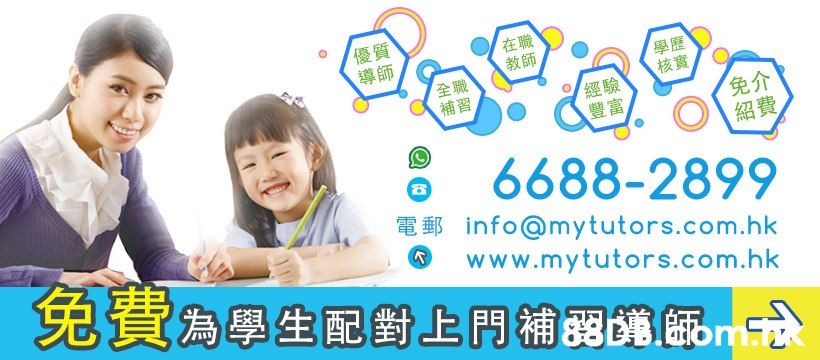 優質 導師 在職 教師 學歷 核實 全職 補習 經驗 豐富 6688-2899 E 8 info@mytutors.com.hk 免費為學生配對上門補潤講師n www.mytutors.com.hk 免 紹  Text,Child,Sharing,Learning,Font