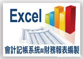 Excel 會計記帳系統與財務報表編製  Text,Line,Product,Font,