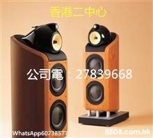 香港二中心 公司電 27839668 .hk WhatsApp60238577  Loudspeaker,Subwoofer,Audio equipment,Product,Sound box