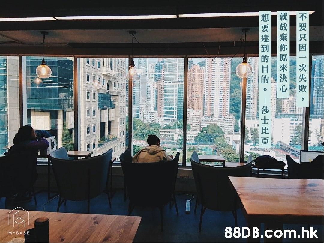 .hk MYBASE 不要只因 一次失 敗, |就放 棄 你 原 來決心 想 要 達 到 的 目的。ㄧ莎士比 亞  Building,Interior design,Room,Architecture,Restaurant