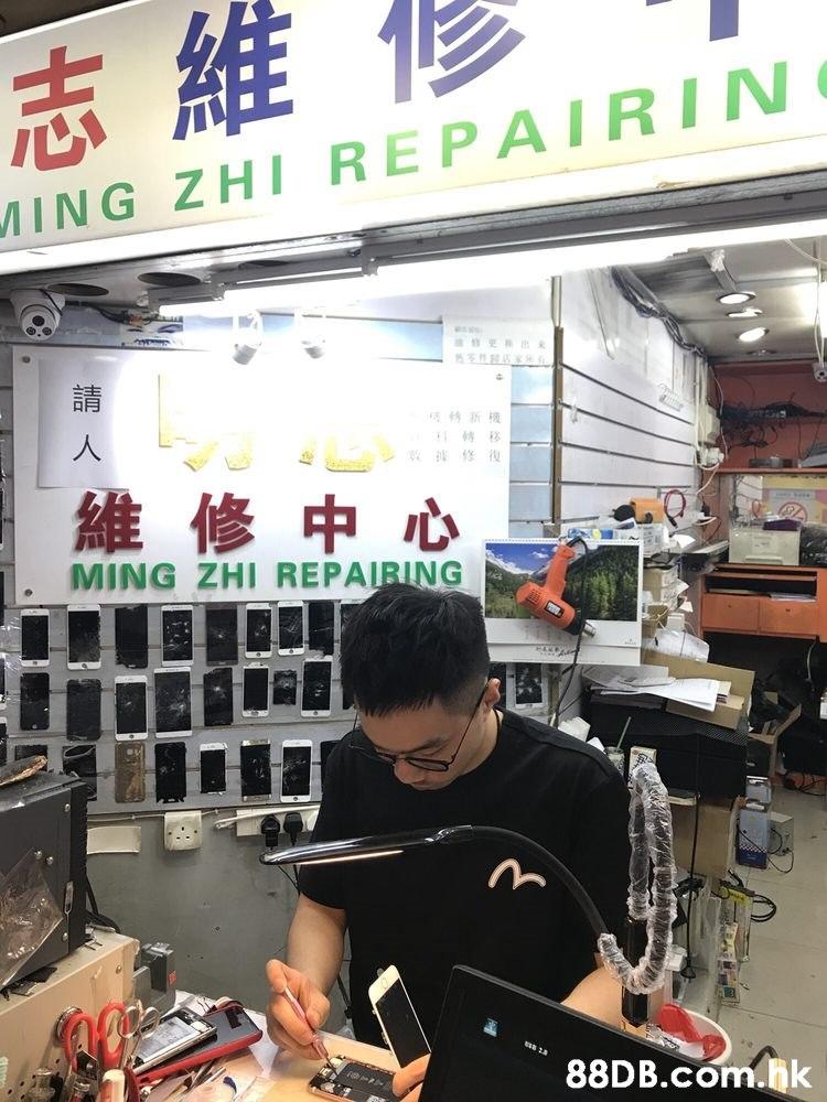 志維 MING ZHI REPAIRIN 請 維修中心 MING ZHI REPAIRING .hk  Electronics,Building,