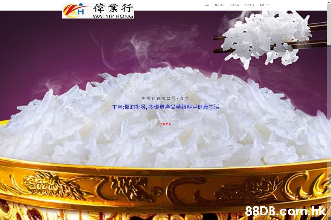 偉業行, WAI YIP HONG 偉業行貿易公司-澳門 主營:糧油批發,將 優質產品帶給客戶健康生活 了解更多 .hk  Jasmine rice,