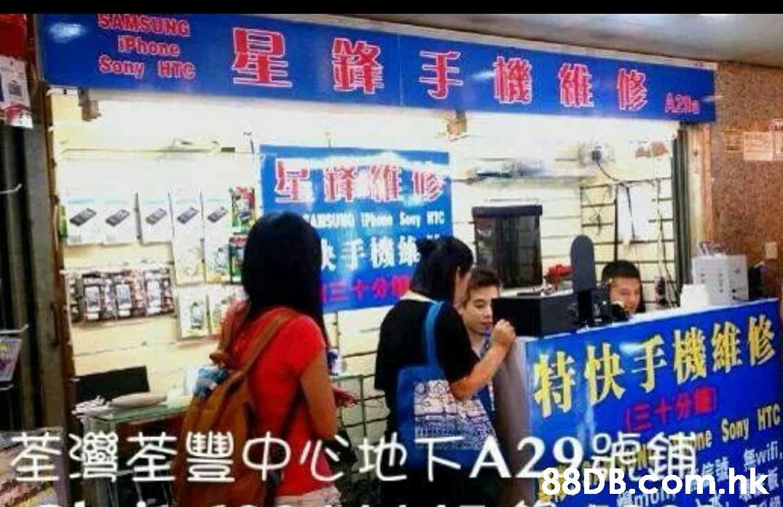 SAMSUNG OPhone Sony HTC ARSUNG PHn Sory e 特快手機維修 荃灣荃豐中心地下A29號铺 Sne Sony HTC Ewifi, 88DB.Com.hk  Fast food restaurant,