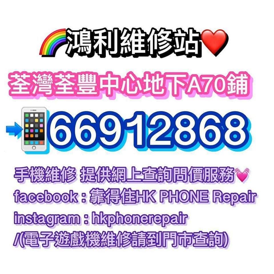 A70 66912868 手機維修提供網上查詢問價服務 facebook : EHK PHONE Repair instagram : hkphonerepair  Text,Font,Purple,