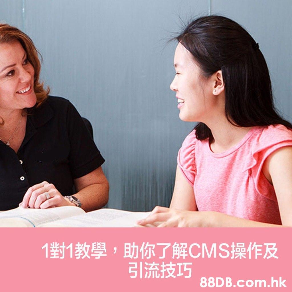 1對1教學,助你了解CMS操作及 引流技巧 .hk  Skin,Child,Neck,Conversation,Mother