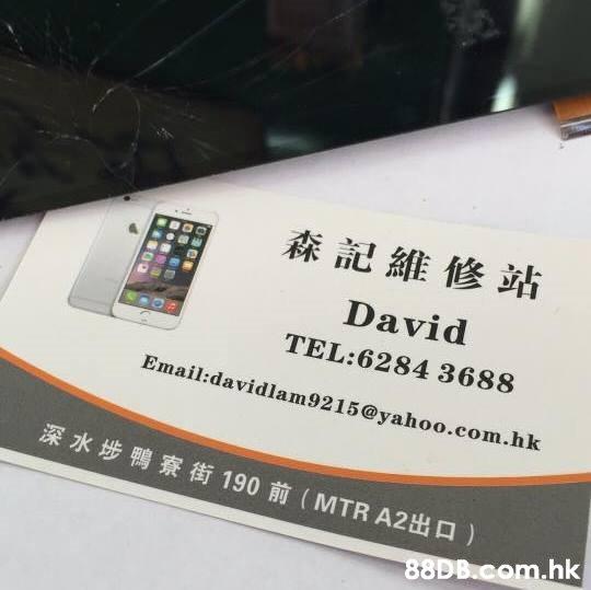 森記維修站 David TEL:62843688 Email:davidlam9215@yahoo.com.hk 深水步鴨寮街190前(MTR A2出口) .hk  Gadget,Technology,Electronic device,Font,Mobile phone