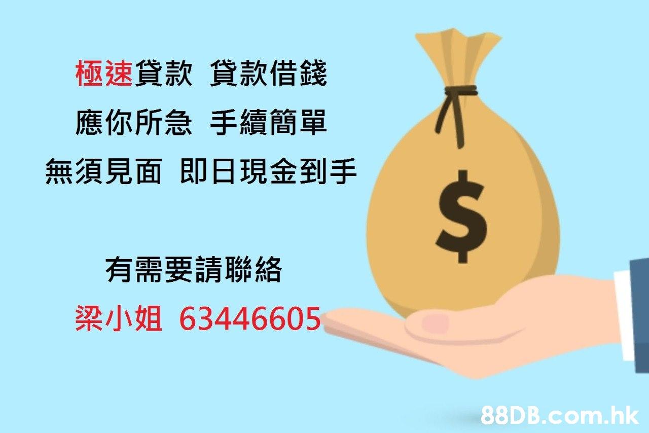 極速貸款貸款借錢 應你所急手續簡單 無須見面 即日現金到手 24 有需要請 聯絡 梁小姐 63446605 .hk  Text,Font,