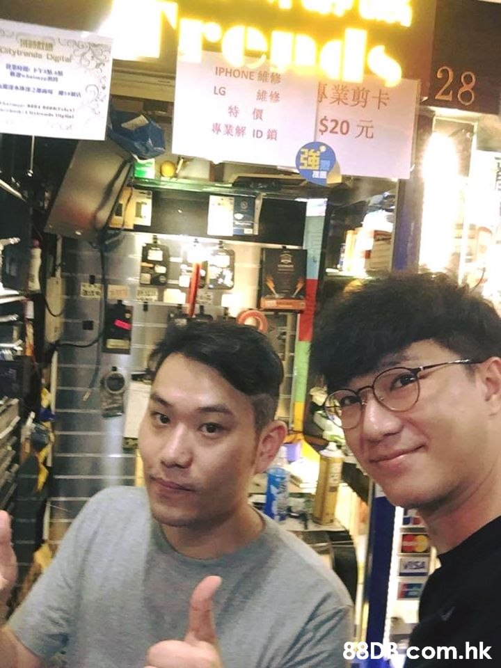 rends 28 Otytronde Dptal IPHONE 事業剪卡 $20 元 維修 LG VISA 88D com.hk  Snapshot,Chin,Photography