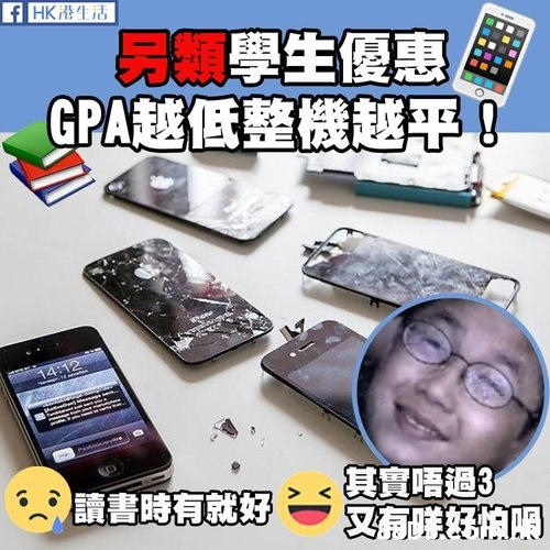 A HK1 類 學生優惠等 GPA越低整機越平0 14:12 其實唔過3 讀書時有就好  Electronics,Technology,Games,Electronic device,Nintendo ds accessories