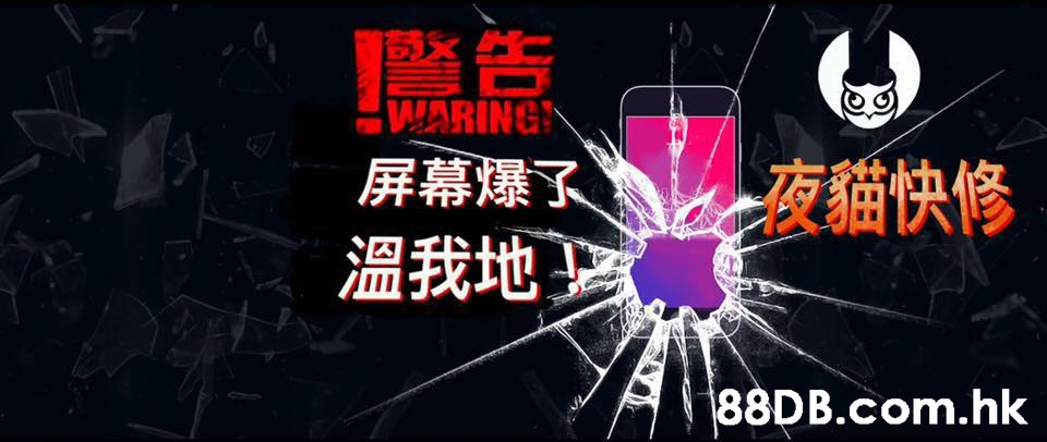 際告 屏幕爆了 溫我地 WARING 友貓快修 .hk  Graphic design,Font,Technology,Graphics,Neon