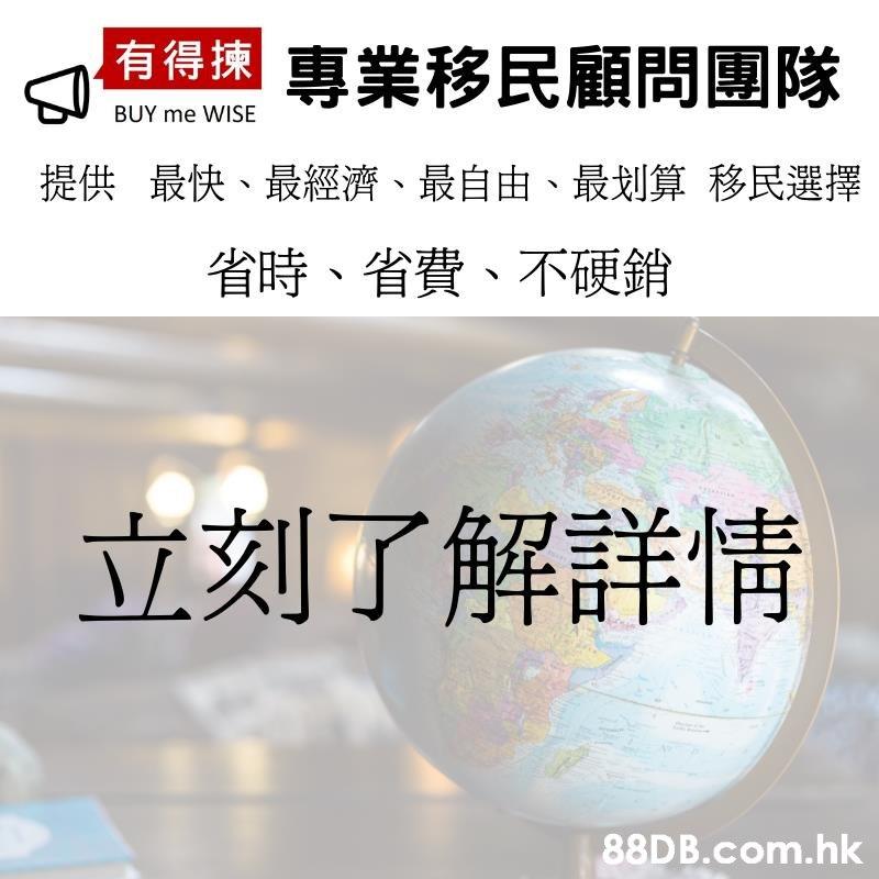 有得揀專業移民顧問團隊 BUY me WISE 最快、最經濟、最自由、最 划算 移民 提供 選擇 省時、省費、不硬銷 立刻了解詳情 .hk  Font