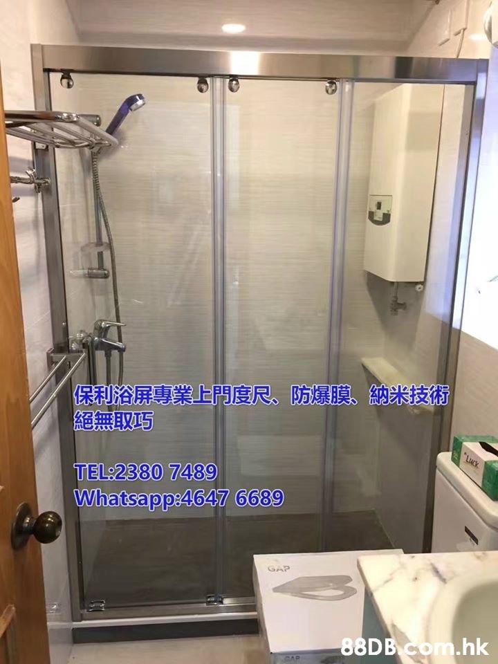 保利浴屏專業上門度尺、防爆膜、納米技術 絕無取巧 *LACK TEL:2380 7489 Whatsapp:4647 6689 GAP 88DB com.hk  Property,Bathroom,Shower door,Room,Glass