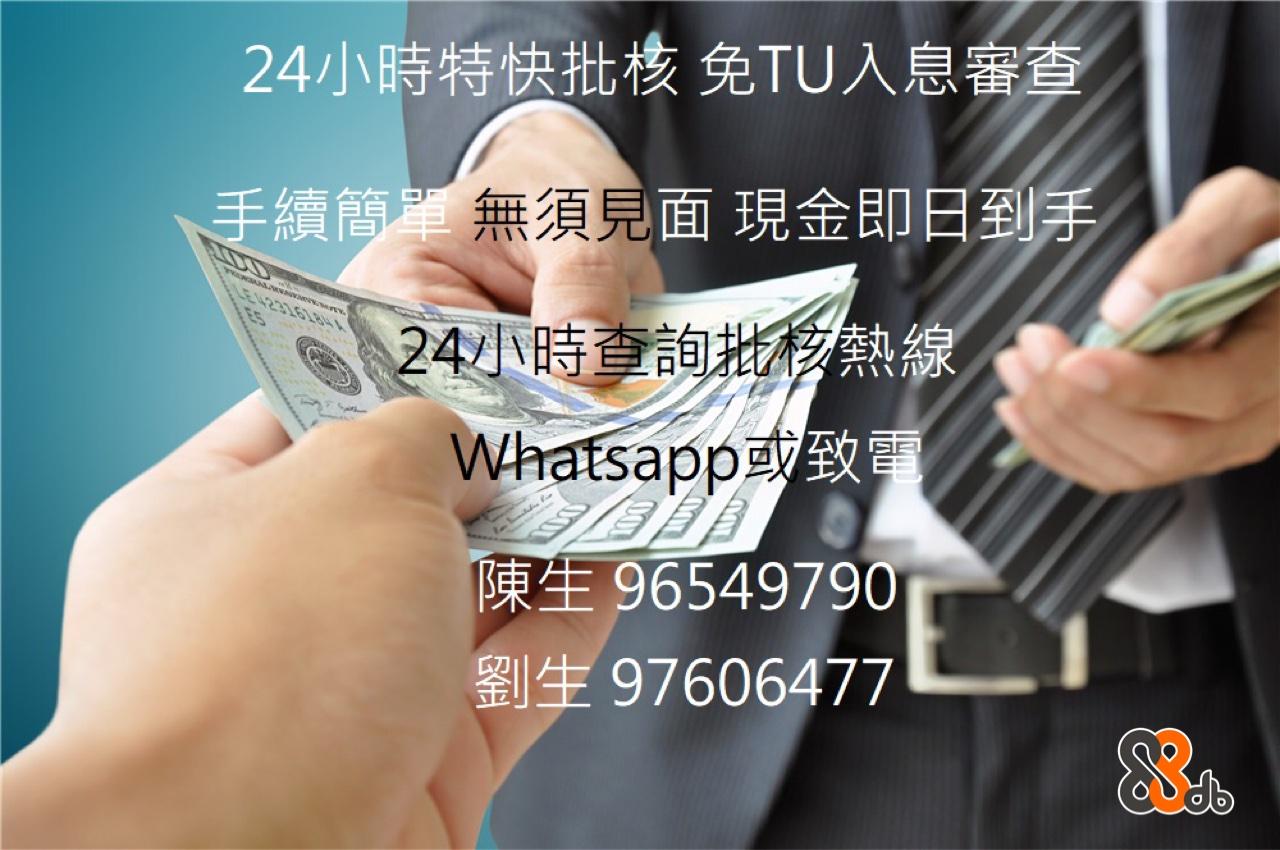 24小時特快批 免TU入息審查 手續簡單無須見面 現金即日到手 24小時查詢批核熱線 Whatsapp或致電 E 96549790 E 97606477  Cash,Money,Hand,Font,Finger