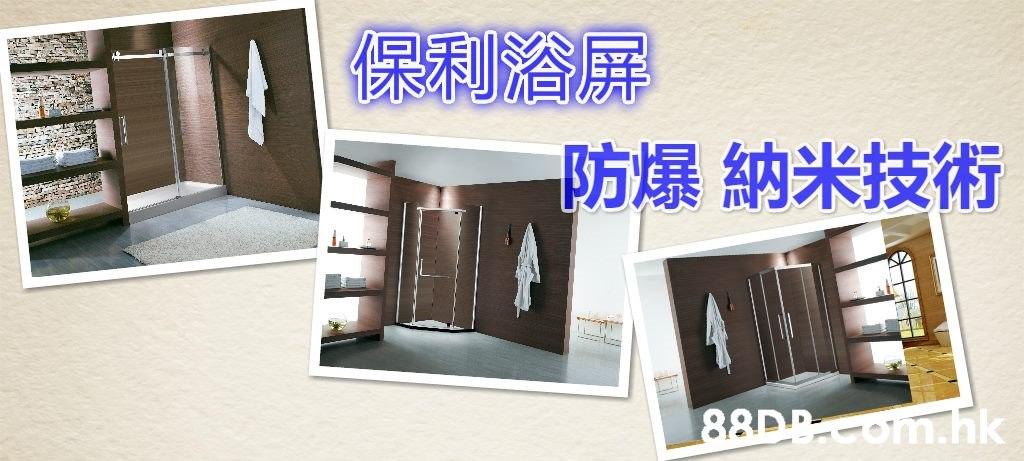 保利浴屏 防爆納米技術 88DBCOM.hk  Product,Room,Door,Architecture,Interior design