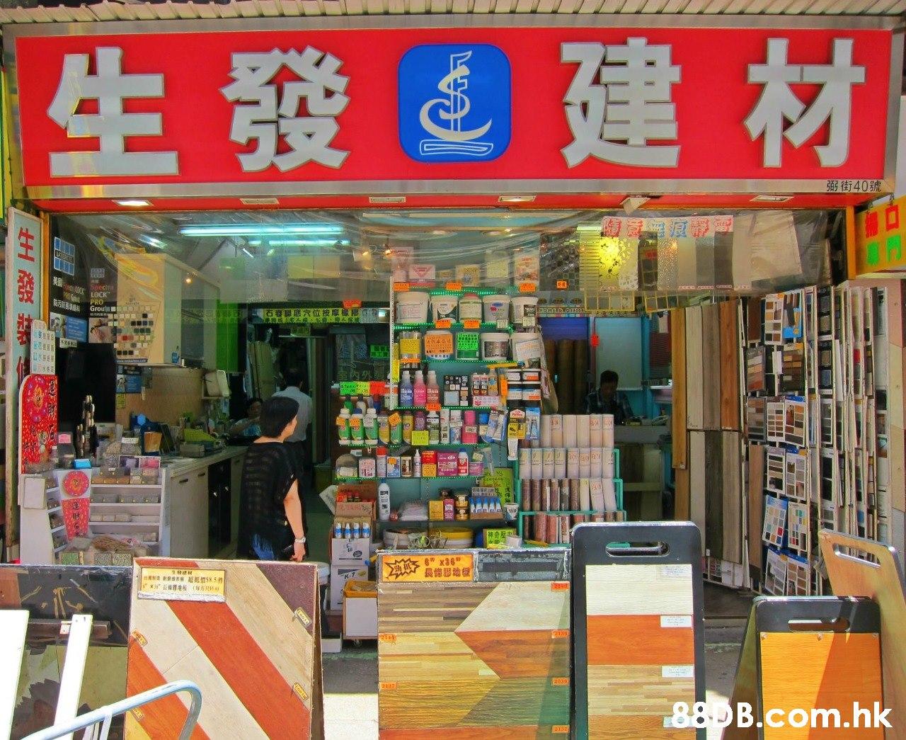 生發4建材 弼街40號 LOr LOCK G PRO s Grou 石容國底穴位按摩 SEE 幸內外! DABE 神奇壓 88 B.com.hk  Retail,Building,Convenience store,Bookselling,Trade