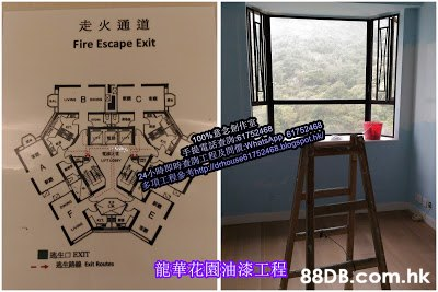 走火通道 Fire Escape Exit 100%念制作意 手能電話查內51752468 24小時即時查詢工程及價whatAG1752468 AINS htpndrhouses1752468 bogspot h 4O EXIT Routes 龍華花園油漆工程 88DB.COm.hk  Text,Room,Wall,Interior design,Font