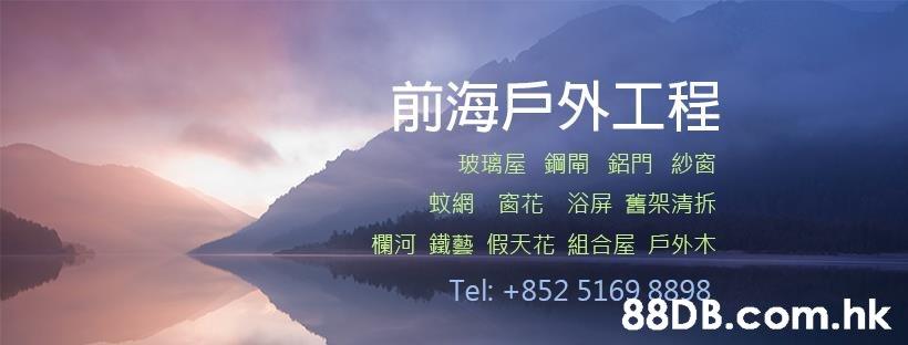 前海戶外工程 玻璃屋 鋼閘 鋁門紗窗 蚊網 窗花 浴屏舊架清拆 欄河鐵藝假天花組合屋戶外木 Tel: +852 5169 8898 .hk  Sky,Natural landscape,Font,Text,Atmosphere