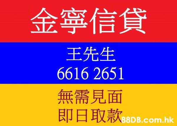 王先生 Whatsapp / 致電6616 2651 借錢貸款 無需見面 應急借貸 特快現金 簡單易批 現金週轉