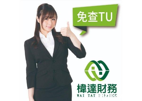 ~椲達財務~ 免TU,彈性還款。 歡迎負債過重、有不良信貸紀錄及破產期滿人仕申請、成功率極高、30分鍾現金即達、電話:34604812、Whatsapp:62361660
