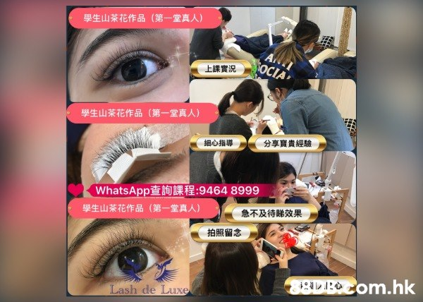 植睫毛課程多元款式,現正招生 - 日式植睫毛/韓式植睫毛/3D植睫毛/山茶花植睫毛/下睫毛,提供市面上所有受歡迎的植睫毛款式課程。