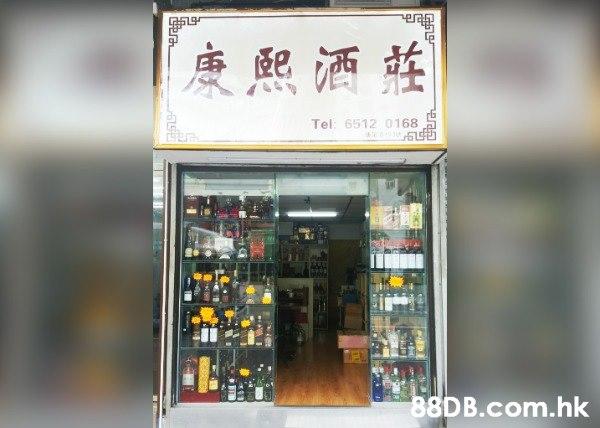 康熙酒莊高價收購各類洋酒、紅酒、白酒   (收購熱線:65120168) 高價收購舊酒 高價收酒 收酒