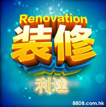 專業室內裝修.清拆僭建.選利達。歡迎致電垂詢:68303051 或訪問公司網址:www.888ldyc.com