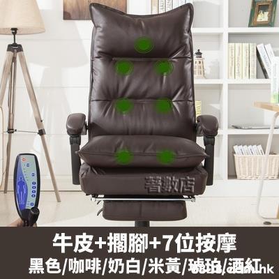 170度可躺+7點按摩 真皮大班椅 免費送貨安裝 保養一年 大量電競椅電腦椅家用辦公椅平價發售