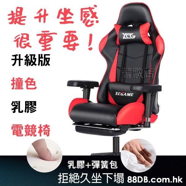 免費送貨安裝 升級版撞色乳膠電競椅 優質乳膠+彈簧包 大量電競椅電腦椅家用辦公椅大班椅computer chair home office chair